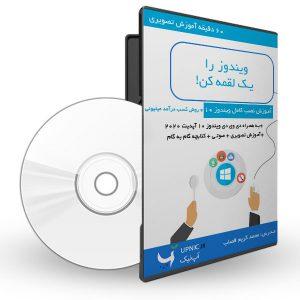 نصب کامل ویندوز 10